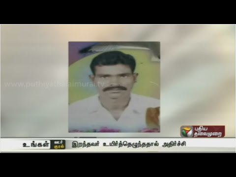 Man-declared-dead-by-private-hospital-wakes-up-during-funeral-in-Madurai