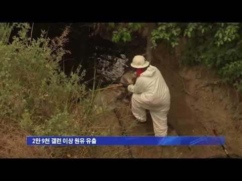 벤추라 카운티 원유 2만 갤런 유출  6.23.16 KBS America News