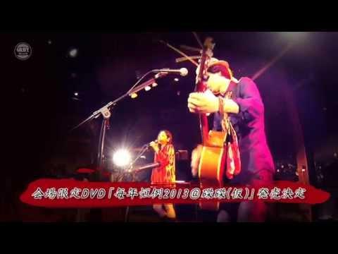 サンタラ DVD「LIVE 毎年恒例2013 磔磔」限定通信発売