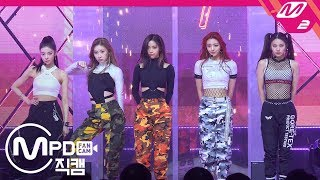 Video [MPD직캠] 있지 직캠 4K '달라달라(DALLA DALLA)' (ITZY FanCam) | @MCOUNTDOWN_2019.2.14 MP3, 3GP, MP4, WEBM, AVI, FLV Februari 2019