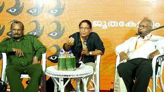 Video ജൂതകേരളം | Kerala Literature Festival 2018 MP3, 3GP, MP4, WEBM, AVI, FLV Maret 2019
