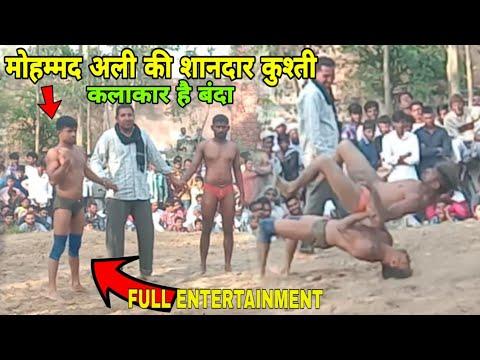 मोहम्मद अली की खतरनाक कुश्ती full entertainment