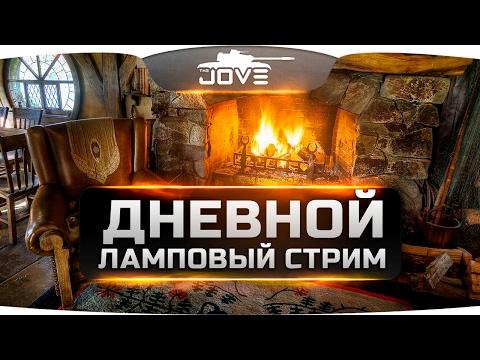 ВНЕЗАПНЫЙ ДНЕВНОЙ ЛАМПОВЫЙ СТРИМ ;)