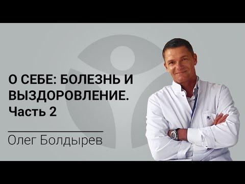 Олег Болдырев о себе: Болезнь и выздоровление. Часть 2