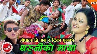 Gala Rato Rato - Tika Pun & Gopal Nepal GM Ft. Naresh & Pushpa