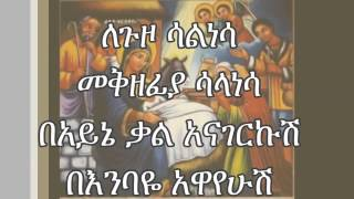 A Great Ethiopian Orthodox Mezmur By Zerfe Kebede Andit Ereft Andit Selam, New