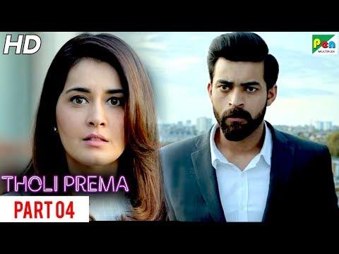 Tholi Prema | New Romantic Hindi Dubbed Full Movie | Part 04 | Varun Tej, Raashi Khanna