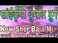 New Sher Baja Mix By KGN nana Saheb SAIKRIPA DHUMAL GROUP DURG 2017