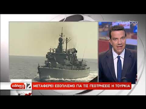 Επανέναρξη των συζητήσεων Ελλάδας-Τουρκίας για τα Μέτρα Οικοδόμησης Εμπιστοσύνης | 17/06/2019 | ΕΡΤ
