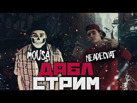 MOUSA  ft. NEADECVAT -  ДАБЛ СТРИМ (видео)