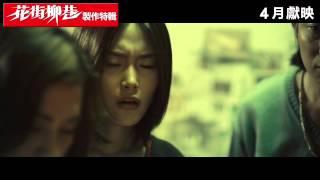 Nonton 《花街柳巷》(Angel Whispers) 製作特輯(2) 4月獻映 Film Subtitle Indonesia Streaming Movie Download