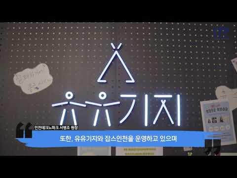 제 2회 인천청년의 날 기념행사 서병조 원장님 축사영상