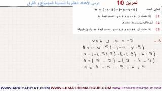 الرياضيات الأولى إعدادي - الأعداد العشرية النسبية المجموع و الفرق : تمرين 10