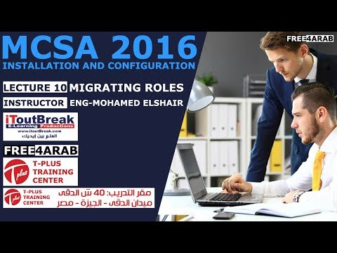 ‪10-MCSA 2016 | Installation and Configuration (Migrating Roles) By Eng-Mohamed Elshair | Arabic‬‏