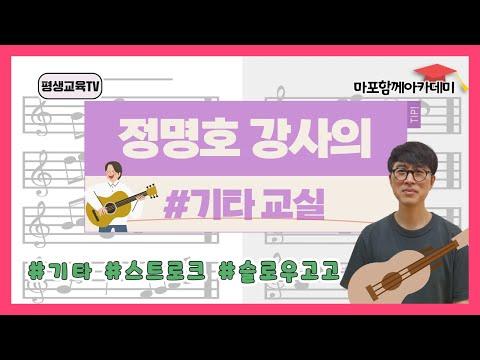 [평생교육TV] 추억을 연주하는 #기타 교실(3)