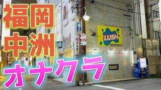 福岡の中州のオナクラに潜入したら美女すぎて○○だった