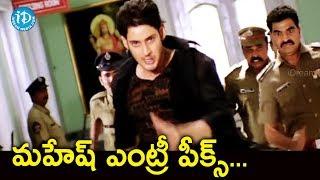 మహేష్ ఎంట్రీ పీక్స్ -  Pokiri Movie Scenes || Mahesh Babu || Shriya Saran