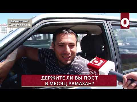 Держите ли Вы пост в месяц Рамазан - DomaVideo.Ru