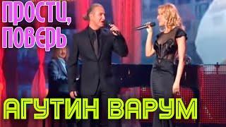 Леонид Агутин и Анжелика Варум  - Прости, поверь