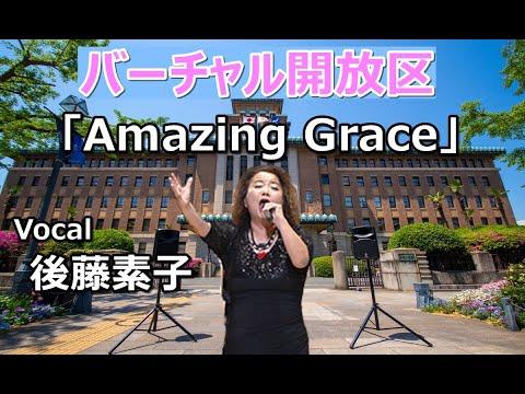 神奈川「バーチャル開放区」後藤素子「Amazing Grace」の画像