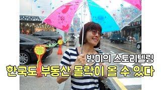 Video 방미의 스토리텔링 : 한국도 부동산 몰락이 올 수 있다 MP3, 3GP, MP4, WEBM, AVI, FLV Januari 2019