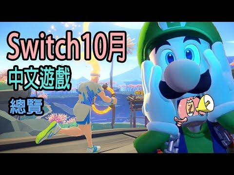 【Switch】19年10月中文遊戲總覽
