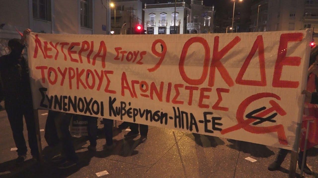 Διαδήλωση αλληλεγγύης προς τους 9 διωκόμενους Τουρκους