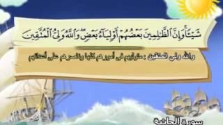 المصحف المعلم للشيخ القارىء محمد صديق المنشاوى سورة الجاثية كاملة جودة عالية