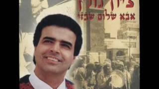 Download Lagu Zion Golan- Ya biladi Mp3