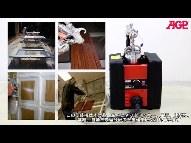 (日本語) AGP T-328 HVLP turbine Paint Sprayer - Introduction 高流量低圧式タービンの吹きつけ塗装機 機能紹介