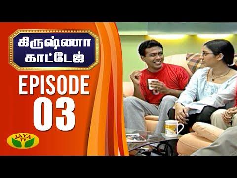 Krishna Cottage | கிருஷ்ணா காட்டேஜ் | Comedy Serial | Episode 3 | Jaya TV