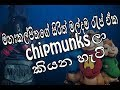 Manakkalpitha Virindu Rap Chipmunks Version