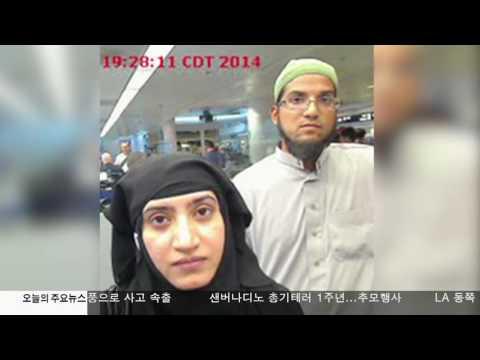 샌버나디노 총기 테러 1주년 12.02.16 KBS America News