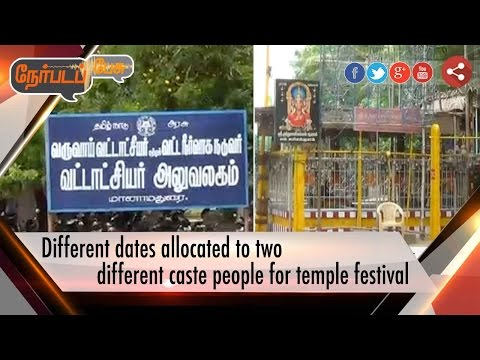 Nerpada-Pesu-Different-dates-allocated-to-two-different-caste-people-for-temple-festival-05-08-16