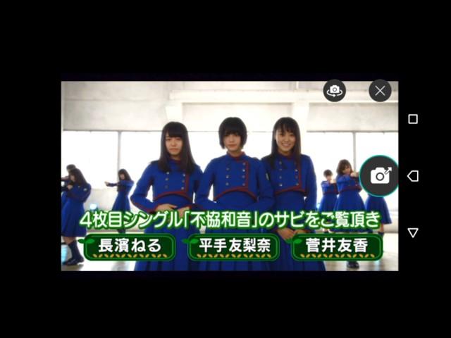 不協和音ポスターAR平手長濱菅井ver【欅坂46】