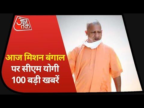 Hindi News Live: आज Bengal दौरे पर CM Yogi, Malda में करेंगे जनसभाI Top100 I Nonstop100I Mar 2, 2021