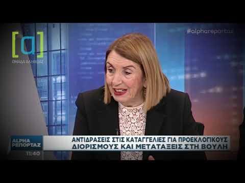 Τασία Χριστοδουλοπούλου για την μετάταξη της κόρης της στη Βουλή – «Αξιοποιήθηκαν κάποιες διασυνδέσεις» (Video)