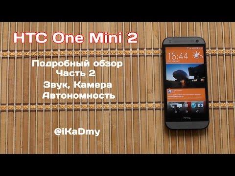 Htc one mini 2 камера основная снимок