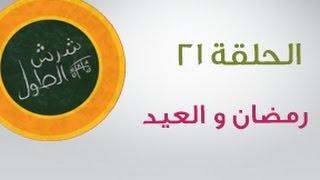 """مسلسل""""شرش الطول"""" - الحلقة 21 """" رمضان والعيد"""""""