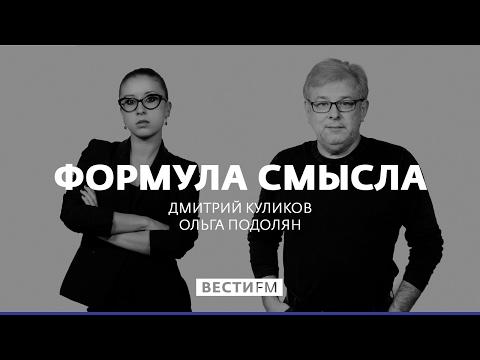 Россия - это традиционный мир * Формула смысла (26.05.17)