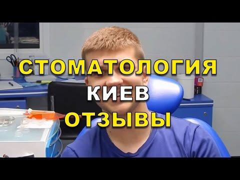 Отзывы пациентов.  Стоматологии Люми-Дент, Киев - Исправление прикуса