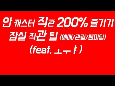 안 캐스터 2020 특집 야구썰전 7/6 3부 #직관 - Ahn Caster - KBO League Baseball