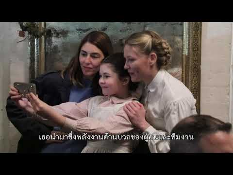 The Beguiled | The Sofia Touch Featurette | Thai sub
