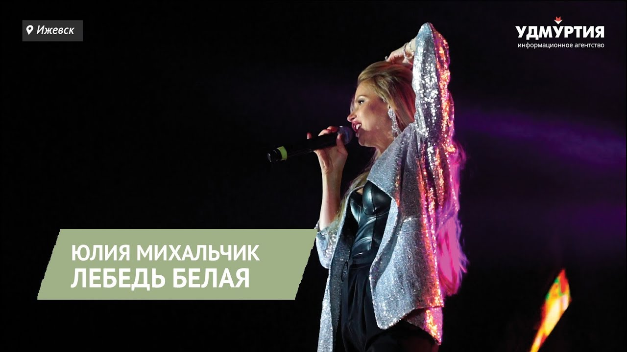Юлия Михальчик – Лебедь белая (live в Ижевске)