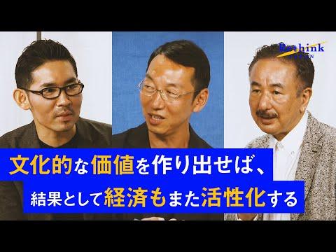 【文化・アートをRethinkせよ】山口周と波頭亮が、日本の未来を見つめ直す。