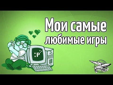 Мои любимые компьютерные игры (видео)