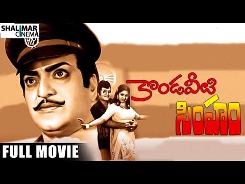 Kondaveeti Simham Telugu Full Movie    కొండవీటి  సింహం సినిమా    NTR, Sri Devi (видео)