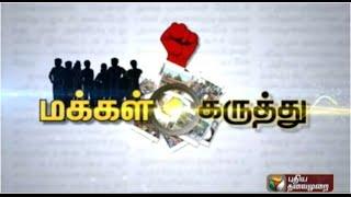 Public Opinion (31/03/2015)