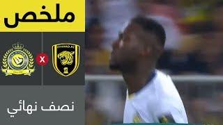 ملخص مباراة الاتحاد والنصر في نصف نهائي كأس خادم الحرمين الشريفين