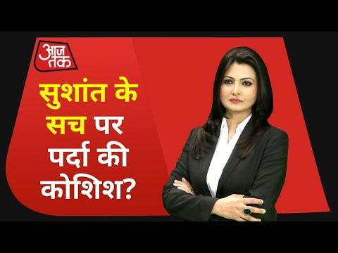 Dangal | Sushant Singh SSR Case |  सुशांत सच पर पर्दा की कोशिश | Chitra Tripathi | Debate